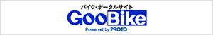 GooBIKE ホンダサービス日野2