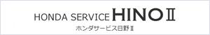 ホンダサービス日野2