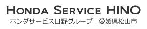 ホンダサービス日野|松山市